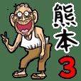 Grandfather of Kumamoto 3