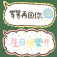 台湾華語フキダシスタンプ
