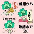 よつばちゃん!4(改)(軽語から敬語まで)