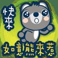 Chunghwa Telecom Louis bear