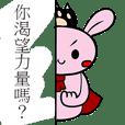 中二兔王與新細明體