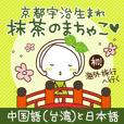出生Machako的宇治抹茶到台湾去。