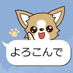 チワワ 犬スタンプ(吹き出し編)