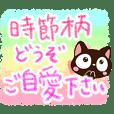 虹色鉛筆と黒猫