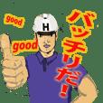 函館の職人