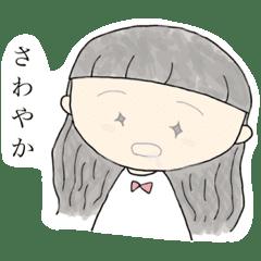 静岡弁ミー