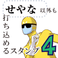 せやなレンジャー4・メッセージスタンプ