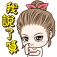 Drama Wife Animated Stickers