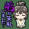 Modoki Ane(J)