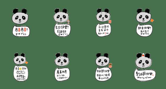 「祝福パンダ(中国語と日本語)」のLINEスタンプ一覧