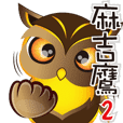 Maji Eagle animated stickers / 2