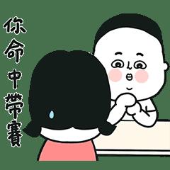 Lu's 達達妃妃 好友講幹話