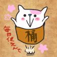 桶猫。 Vol.3 (関西弁)
