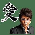 哀川翔(直筆入り)