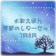 水彩えほん【季節のレターセット/7月8月】