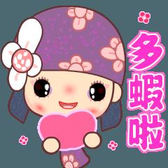 可愛花仙娘☆ 最新貼圖 ☆