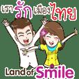 นพ กะ นิ : เรารักเมืองไทย