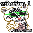 Mhee Grean 1 (by p' boy)