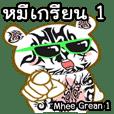 หมีเกรียน 1(by พี่บอย)