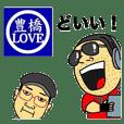 豊橋LOVE