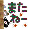 BURAKUMA&friends(big letters)