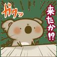 コアラッシュ!2