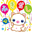 Talkative White Cat!Cartoon balloon tast
