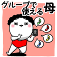 お母さんが使えるスタンプ14(グループ編)