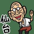 Grandfather of Miyagi