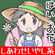 しあわせの昭和ちゃん♥1