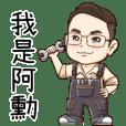 A-Hsun daily work