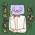 紳士貓先生:請讓我陪伴你~~~羞