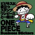 ビジネススタンプ x ONE PIECE