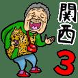 関西弁ばあ 3