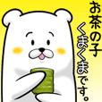 わかる!くま語学習セット