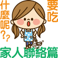 Kawashufu【家人聯絡篇】