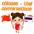 Mei Mei Communicate in Chinese-Thai 1