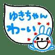 namae sticker yuki