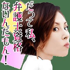 LINEスタンプランキング(StampDB) | リーガルV?元弁護士・小鳥遊翔子?