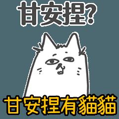 甘安捏有貓貓
