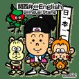 言語交換 桃太郎(関西弁⇔英語)