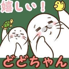 あざらしのどどちゃん 基本編4