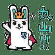 Sticker for Maruyama