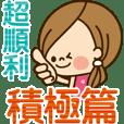 Kawashufu【積極篇】