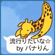 Banana + Giraffe