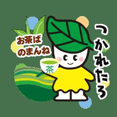 Midori-chan (Yame city official mascot)