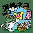 泥棒ネコ Vol.3
