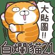 ランラン猫 21 (台湾版)