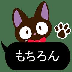 やさしいクロネコ【黒い吹き出し編2】