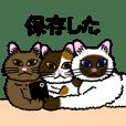 大人の緩くない猫スタンプー集団編